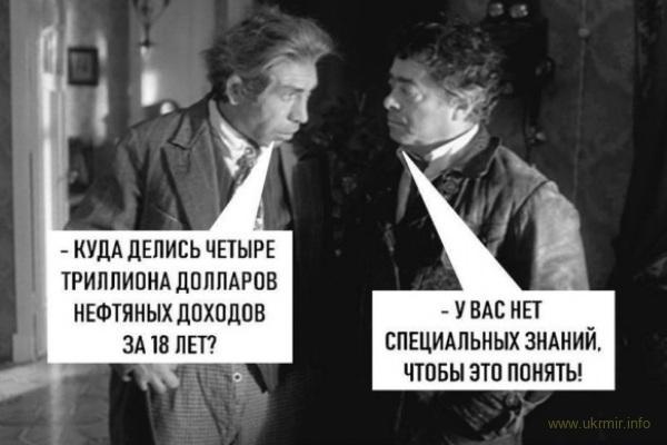 По какой схеме кремлевская ОПГ наваривается на российской нефти