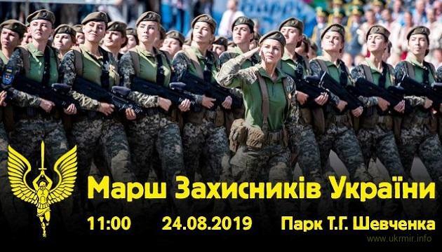 Початок Маршу захисників на День Незалежності перенесли на 11.00