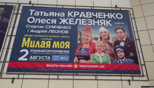Актрисы т/с «Сваты» едут с гастролями на Крым