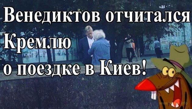 Венедиктов отчитался Кремлю о своем визите в Киев