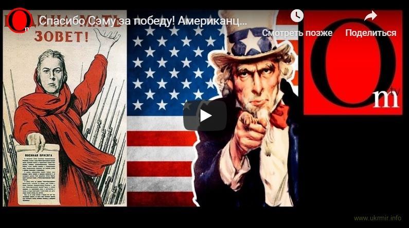 Американцы спасли Россию от уничтожения