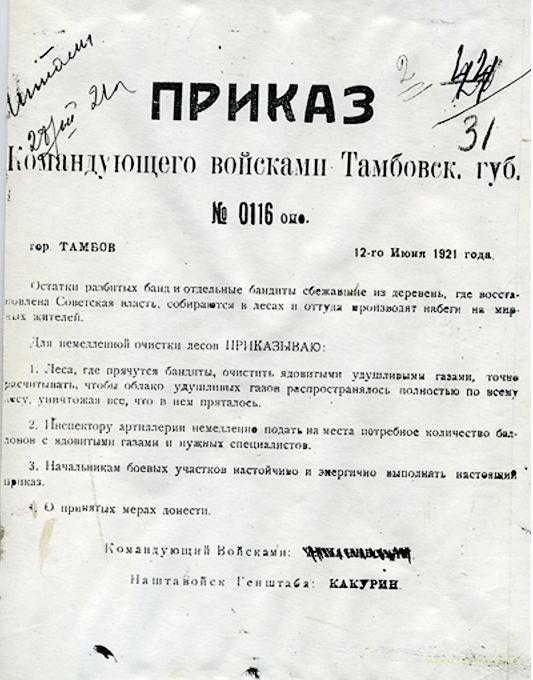 Правда про Тамбовское антисоветское восстание