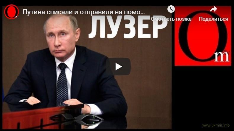 Путина списали и отправили на помойку истории