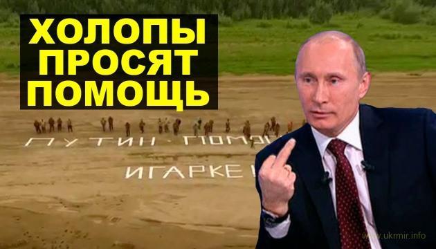Россияне вновь просят царя о помощи