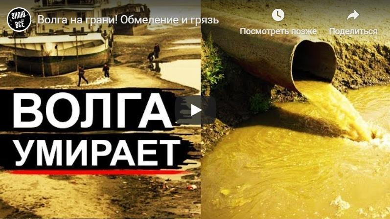 Волга на грани гибели: Обмеление и грязь
