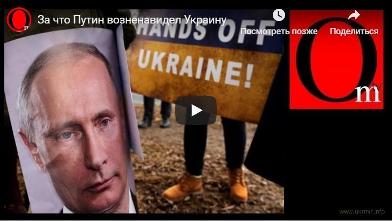 За что Путин возненавидил Украину