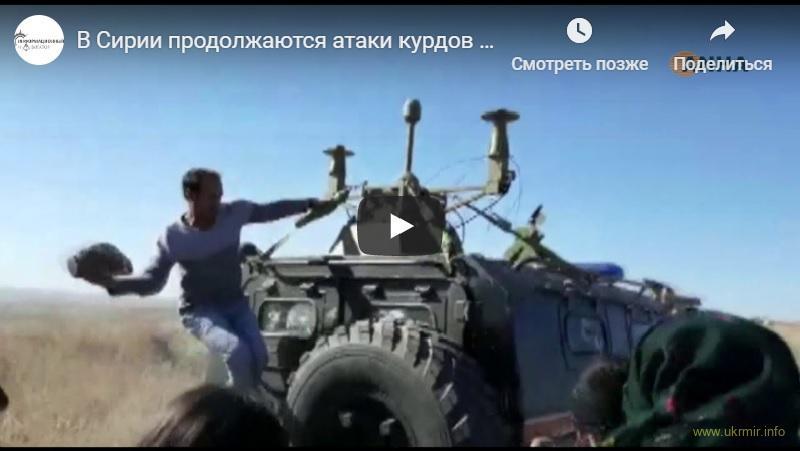 В Сирии курды продолжают атаковать русско-турецкие патрули