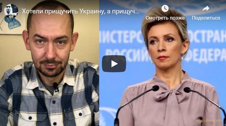 Хотели прищучить Украину, а прищучили сами себя