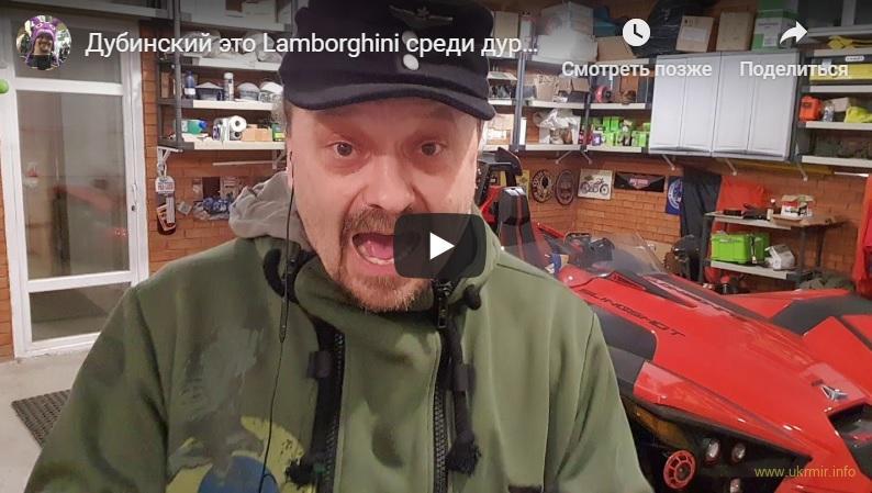 Дубинский это Lamborghini среди дураков