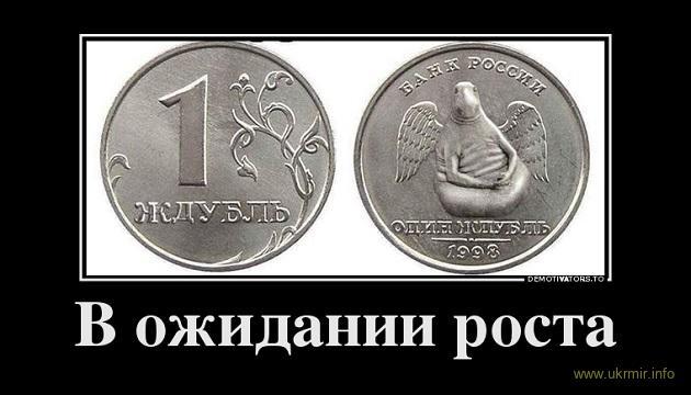 Рубль упал до минимума за месяц под натиском продавцов госдолга