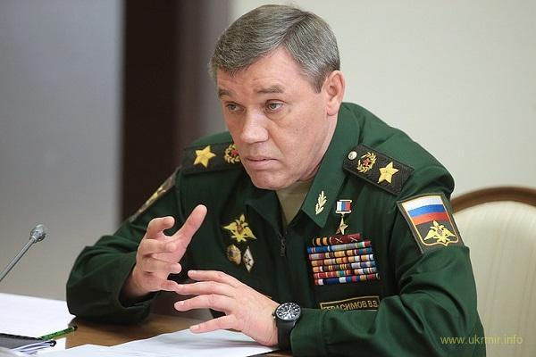 Доклад Герасимова. Основные положения