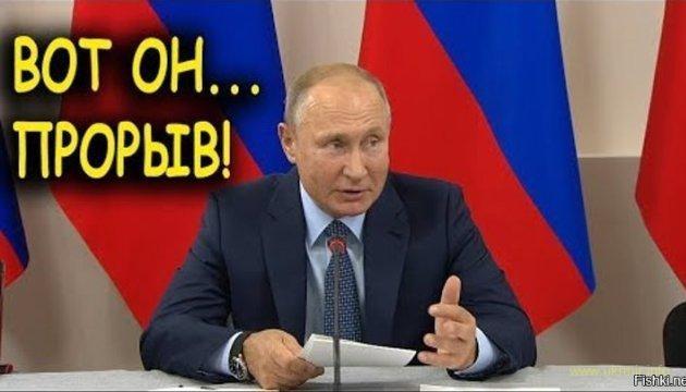 Путин в очередной раз пиарит свой блеф