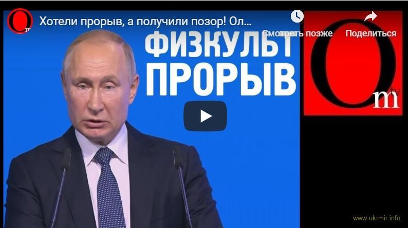Олимпийское корыто Путина дало трещину