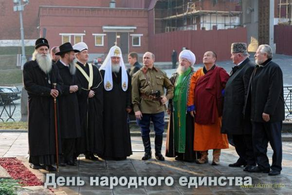 Бутафорный День единства свинособак
