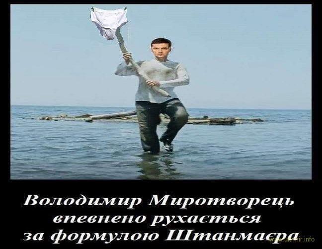 Зеленський - предатель, он ведёт нашу страну к катастрофе и потере государственности