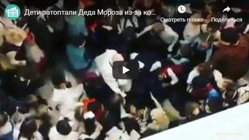 В битве за бесплатные конфеты в театре российские дети затоптали Деда Мороза