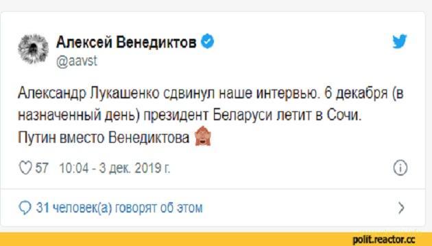 Лукашенко полетит в Сочи на встречу с Путиным подписывать аншлюс