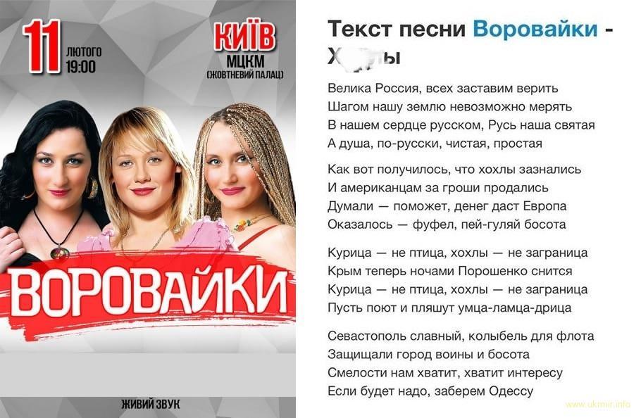 Группа «Воровайки» будет гастролировать в Украине с украинофобскими песнями