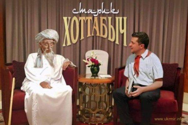 Раскрыта тайна загадочного визита зеленского в Оман!
