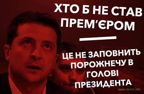 Как Гончарук подавал Зеленскому заявление об отставке /стенограмма прослушки/