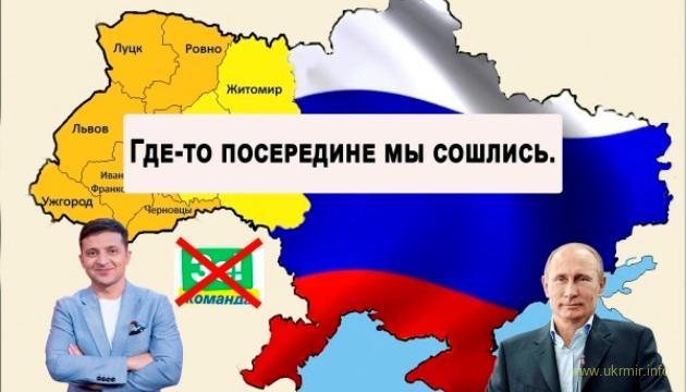Кремль вже ставить завдання українській владі, а Зеленський їх виконує