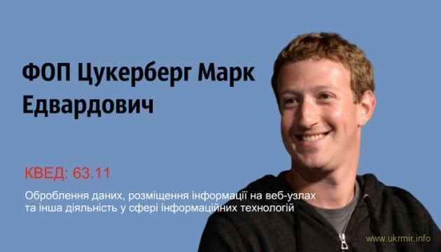 «Слуги народу» вирішили обкласти податком Facebook та Google