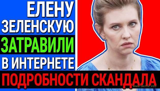 Скандал! Зеленская удалила свою страницу в Facebook