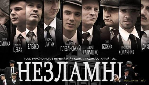 Фільм «Незламні» - 2019