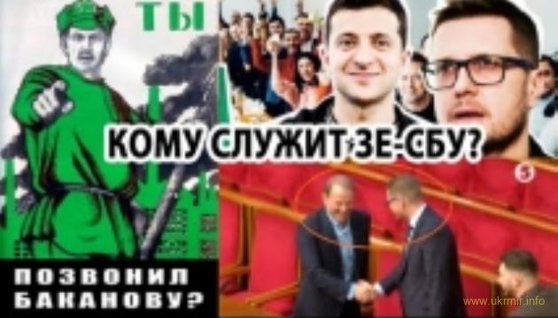Позеленевшее СБУ на службе у «Квартала» и «Русского мира»