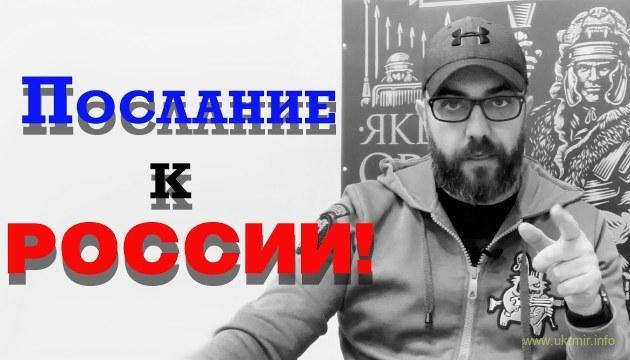 Обращение украинца к россиянам!