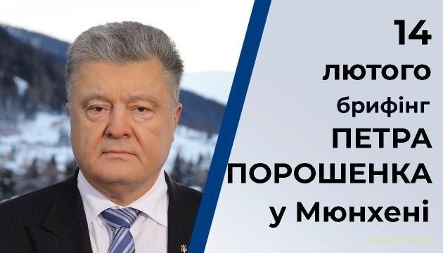 Президент Порошенко з Мюнхена. На цей час Зе телефонував Путіну, питав дозволу що можна казати