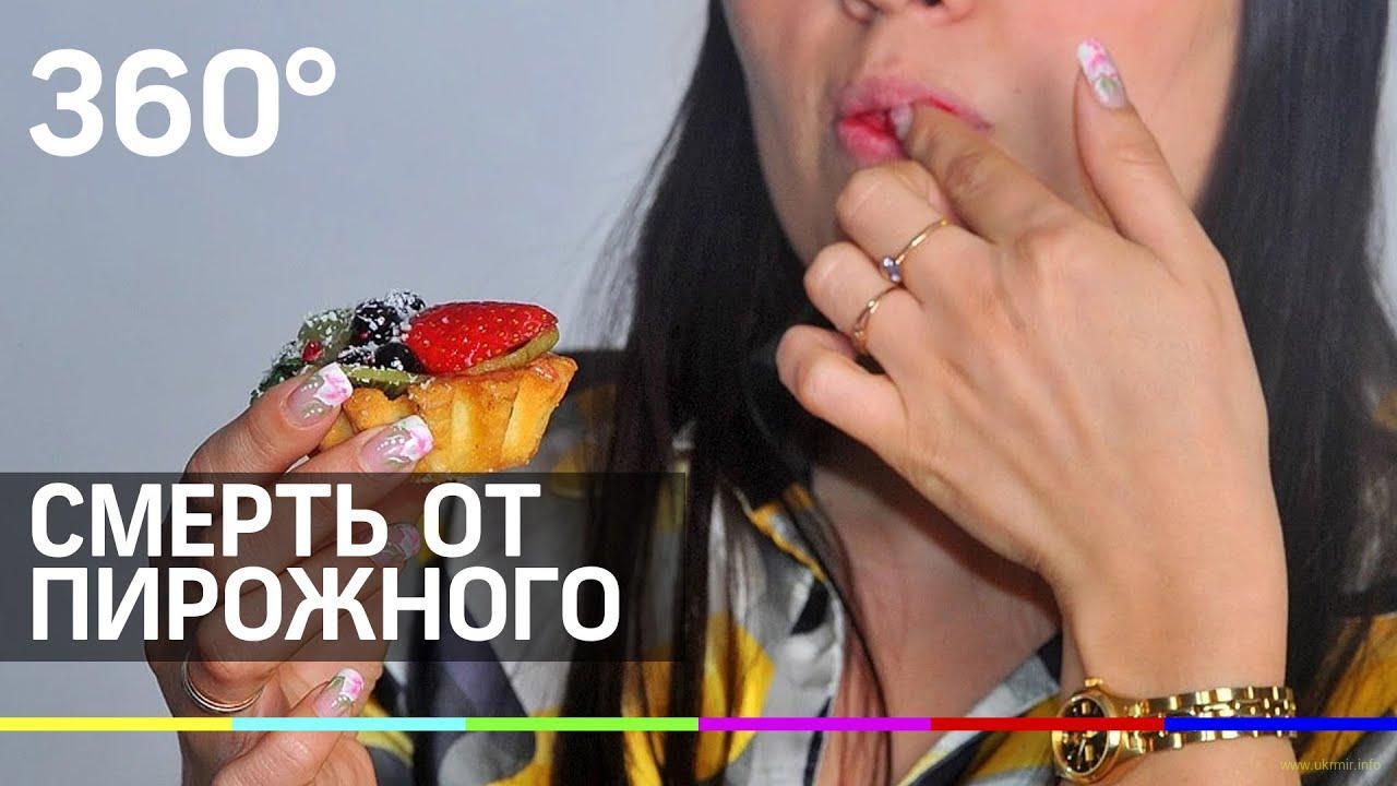Участница конкурса на скоростное поедание пирожных в Москве подавилась и умерла