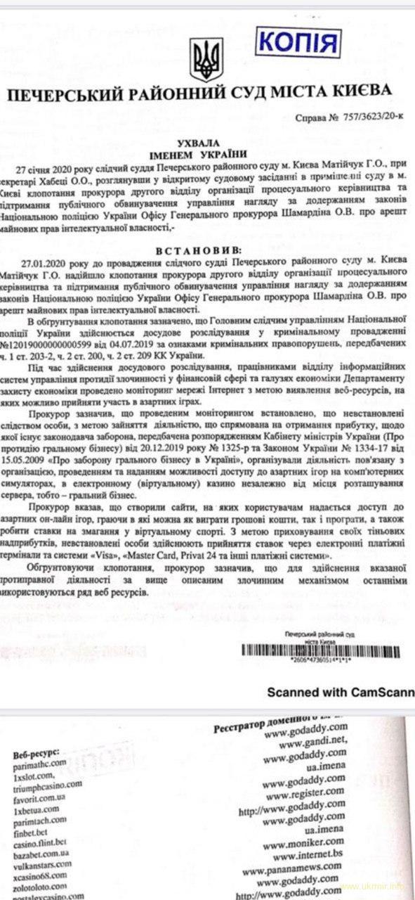 Как не дожидаясь «Закона Бородянского» Нацполиция блокирует сайты