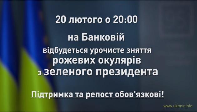 Зеленський запрошує всіх 20 лютого о 20:00 на Банкову