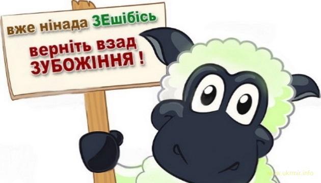 Більшість українців вважає, що при Зе події розвиваються в неправильному напрямку