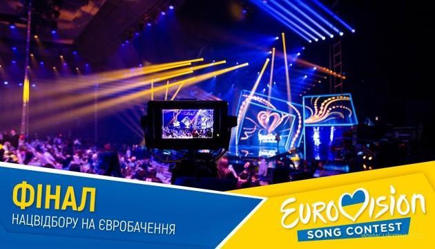 Евровидение 2020. Национальный отбор. Финал
