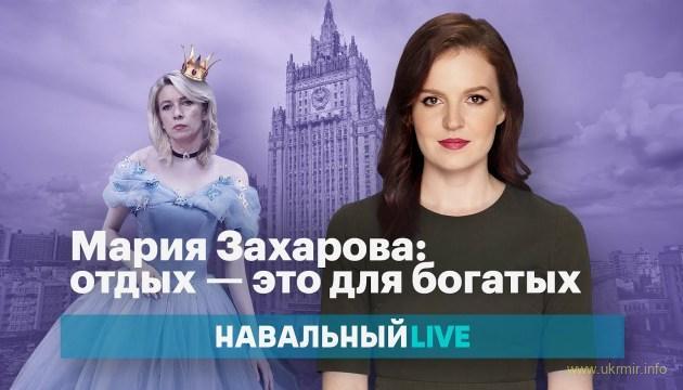 Мария Захарова: отдых — это для богатых, холопы должны спать и есть на полу