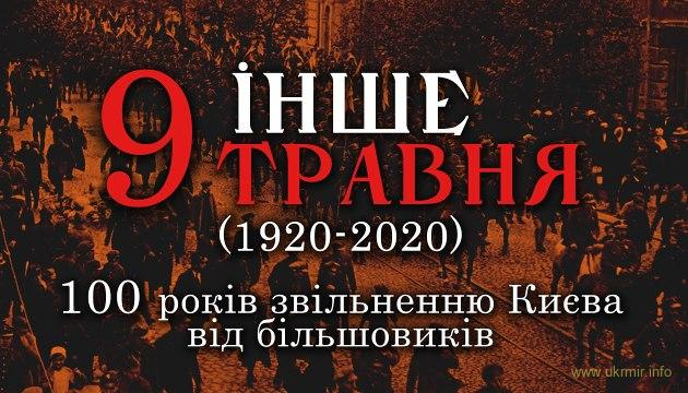 Зі святом 9 травня, українці!