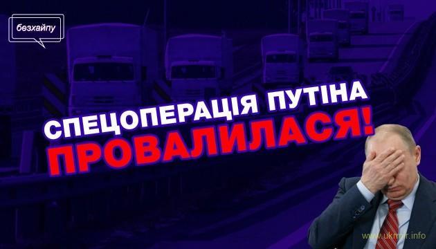 Спецоперація РФ «гумконвой» у Лаврі провалилась