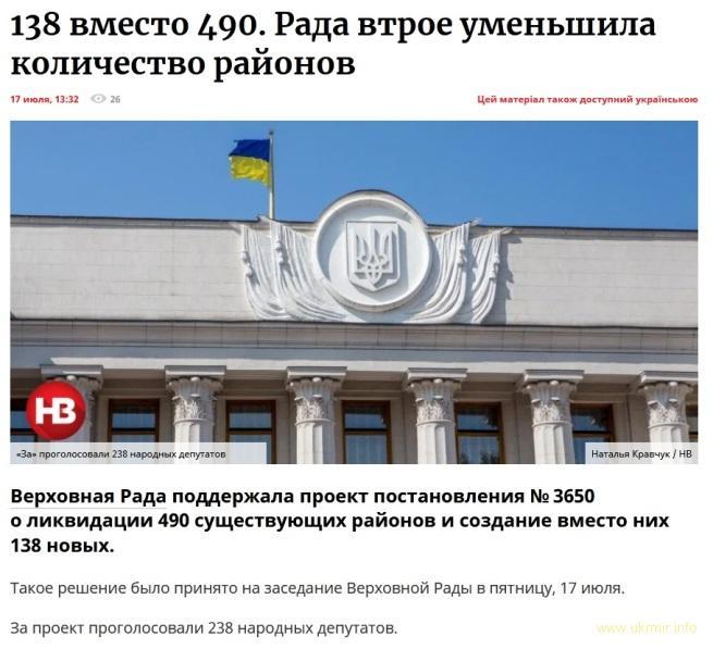 Началась эпоха, когда кацапы определяют в Украине границы районов