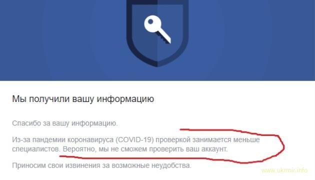 Facebook як у 2014 році, знов почав масово блокувати акаунти користувачів з України