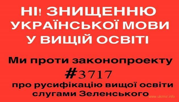 Зелена пліснява та ОПЗЖ знов спробують русифікувати вищу освіту в Україні