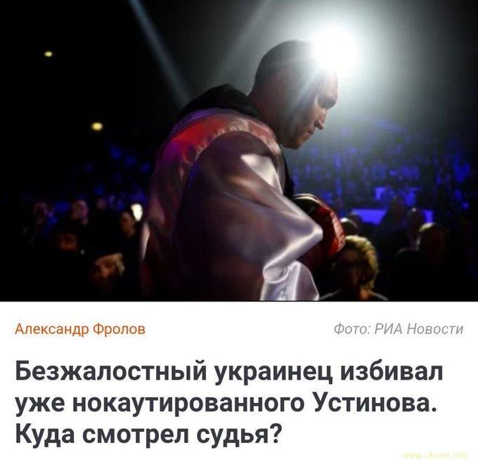 Російські медіа про бій між Сіренко та Устиновим - дно роспропаганди